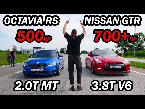 ЦАРЬ ШКОДА vs Nissan GTR R35 (700л.с.) OCTAVIA А7 RS vs Nissan GTR St2. ГОНКИ.