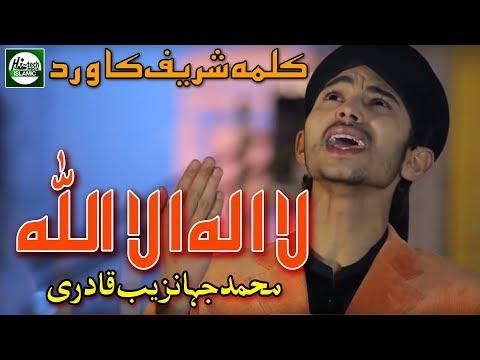 LA ILLAHA ILLAL ALLAH (HAMD) - MUHAMMAD JAHANZAIB QADRI - OFFICIAL HD VIDEO - HI-TECH ISLAMIC