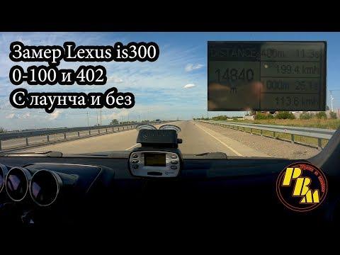 LEXUS IS 300 ЗАМЕР 0 100 и 402 метра