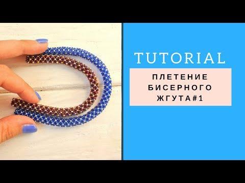 Видеоурок плетение жгута из бисера