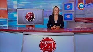"""Новости """"24 часа"""" за 19.30 23.08.2017"""