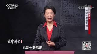 《法律讲堂(文史版)》 20191226 婚姻往事·陆游休妻情难断| CCTV社会与法