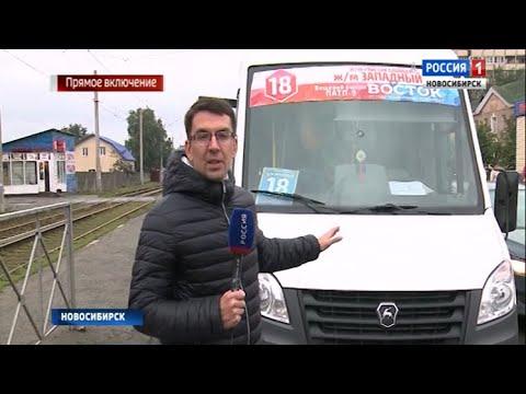 Инспекторы ГИБДД проверят автобусы и маршрутки на трассах Новосибирска и области