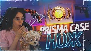 ВЫБИЛА НОЖ И ТАЙНОЕ ИЗ НОВОГО PRISMA CASE! - CS:GO...