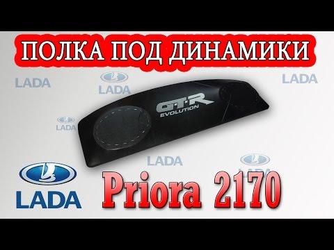 Задняя полка ВАЗ Приора 2170 (Лада) на кузов седан.