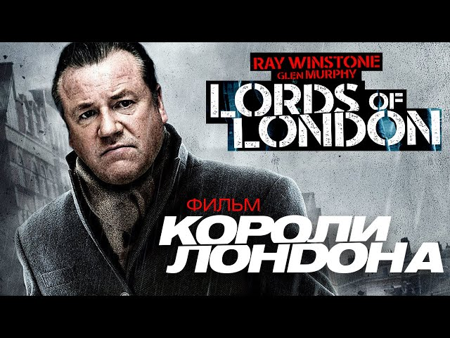 Короли Лондона /Lords of London/ Фильм HD