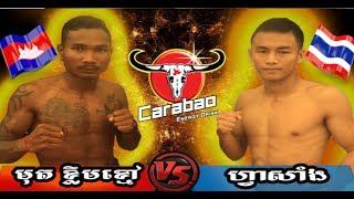 Muth Klemkhmao vs Fashang(Laos), Khmer Boxing Bayon 25 June 2017, Kun Khmer vs Muay Thai