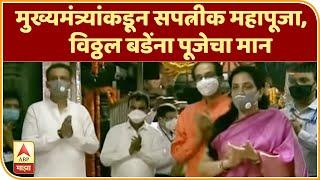 Ashadhi Ekadashi 2020   मुख्यमंत्र्यांकडून सपत्नीक महापूजा, विठ्ठल बडेंना पूजेचा मान   ABP Majha