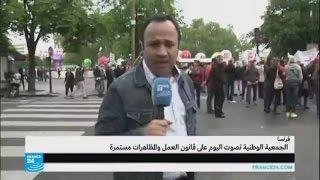 فرنسا: تجدد الاحتجاجات على قانون العمل وسط أجواء مشحونة