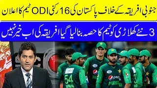 Geo News | Pakistan Confirm 16 Player ODI Squad Against South Africa 2019