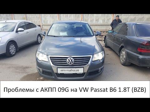 Проблемы с АКПП на VW Passat B6 1.8T BZB. ILDAR AVTO PODBOR
