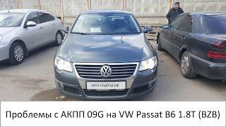 Проблемы с АКПП на VW Passat B6 1.8T (BZB).ILDAR AVTO-PODBOR