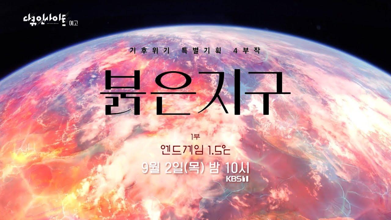[다큐인사이트 예고] 기후위기 특별기획 4부작 붉은 지구 - 1부 엔드게임 1.5℃ | KBS 방송 - YouTube