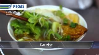 &quot;Пегас Туристик&quot; представляет: особенности вьетнамской кухни<