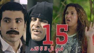 مسلسل في ال لا لا لاند - الحلقه الخامسة عشر وضيف الحلقه 'محمد أنور' |  Fel La La Land - Episode 15