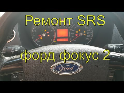 Замена подушек безопасности (SRS, Airbag), перепрошивка блока Srs форд фокус 2, диагностика Srs
