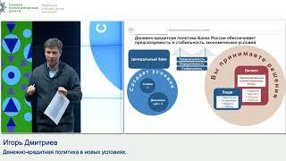 видео Денежно-кредитная политика и ее инструменты