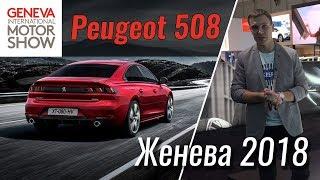Новый Peugeot 508 совсем другая машина. Женева 2018 смотреть