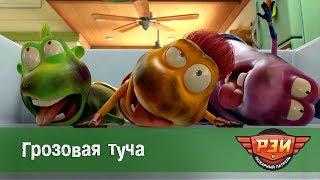 Рэй и пожарный патруль  - Грозовая туча. Анимационный развивающий сериал для детей. Серия 24