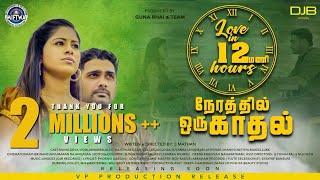 Love in 12 hours   Tamil short film   4K