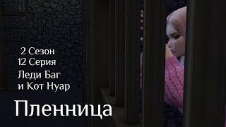 Сериал The SIMS 4/Леди Баг и Кот Нуар/ 2 Сезон/ 12 серия/Пленница