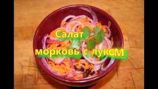 Салат морковка с луком(, 2014-06-23T13:09:49.000Z)