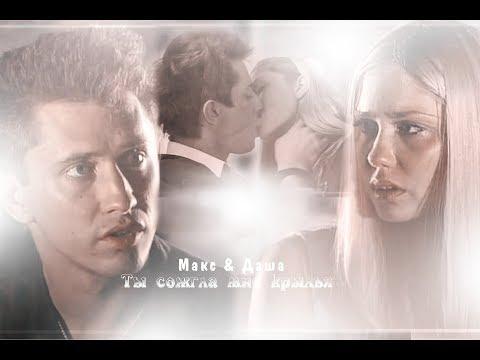 Макс & Даша || Ты сожгла мне крылья