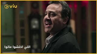 فيلم اللي اختشو ماتو
