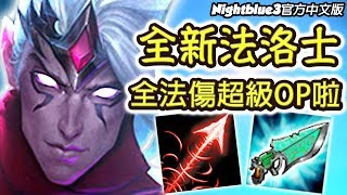 「Nightblue3中文」這傷害完全不平衡!*最新*全法傷法洛士打野玩法 連坦克都被秒殺 根本做壞了啦! (中文字幕) -LoL 英雄聯盟