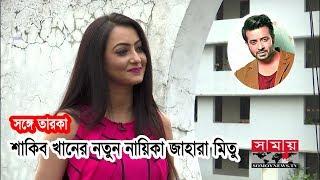 শাকিব খানের নতুন নায়িকা জাহারা মিতু | Zahara Mitu | Bangla New Movie Agun | Songe Taroka