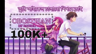 Obosthan by Eather