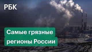 Регионы с самым загрязненным воздухом. Кто лидер антирейтинга?
