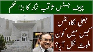 Saqib Nisar Decision Against Anwar Majeed & Hussain Lawai | Neo News