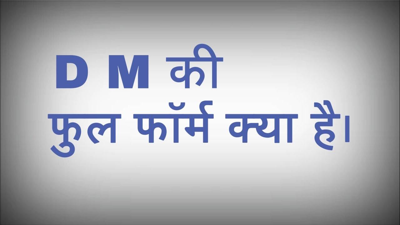 DM full form in Hindi free | डीएम का फुल फॉर्म