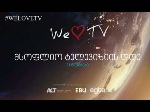 World TV Day 2017 - Adapted by Georgia (Inter Media)