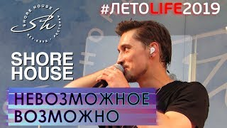 Дима Билан - Невозможное возможно (Shore House, Москва, 12.07.2019)