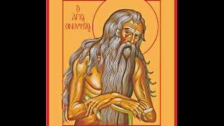 25 июня    Житие преподобного отца нашего Онуфрия Великого 12 июня старый стиль . Igla