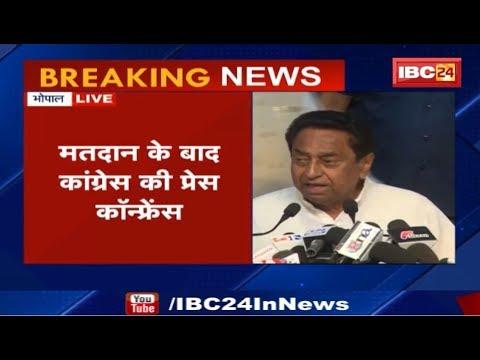 Kamal Nath Press Conference, चुनाव ख़त्म होने के बाद कमलनाथ की प्रेस कांफ्रेंस