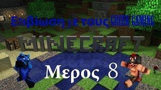 Minecraft: Επιβίωση με τους Greek Gaming μέρος 8