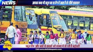 How school buses and vans are flouting norms and endanger your children's life