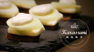 燒烏魚子 - 恭喜發財!Taiwanese Mullet Roe - Happy CNY!