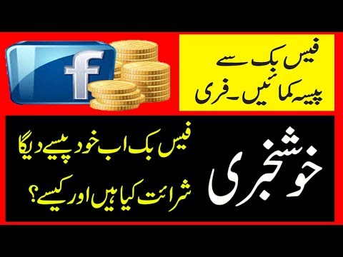 How to Earn Money From Facebook in Pakistan