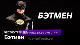 Badcomedian — Бэтмен Тима Бёртона: Честный Трейлер [Озвучка] #RetroBad
