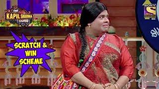 Santosh's Scratch & Win Scheme - The Kapil Sharma Show