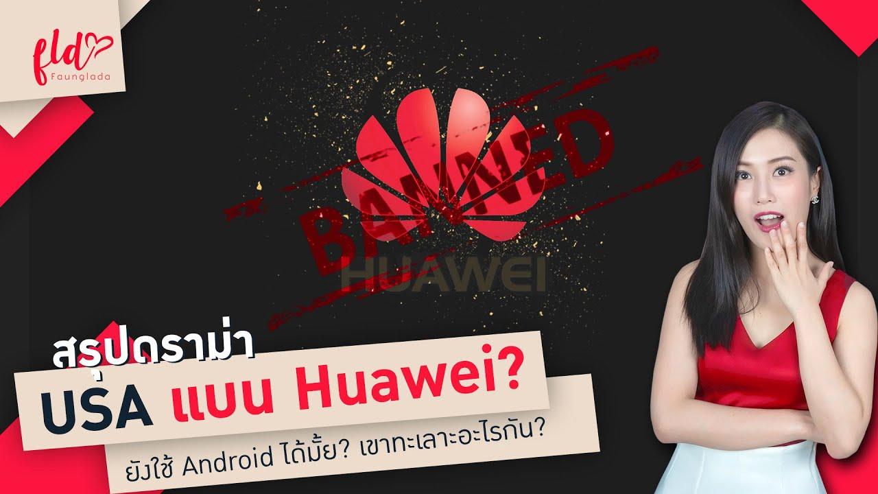สรุปดราม่า USA แบน Huawei แบบเข้าใจง่ายใน 8 นาที! | เฟื่องลดา