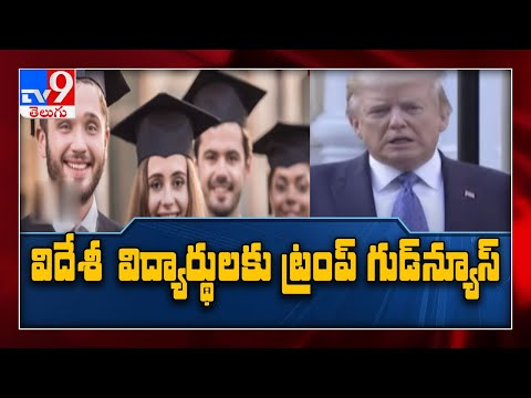 Trump administration rescinds international students visa policy - TV9