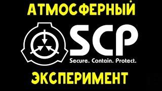 SCP – Containment Breach   Атмосферный эксперимент
