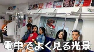 電車でよく見る光景(Doll Movie)
