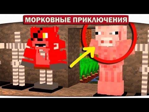 ч.06 БРОНЯ ИЗ СВИНОЙ КОЖИ!!! - Морковные приключения (Minecraft Let's Play)