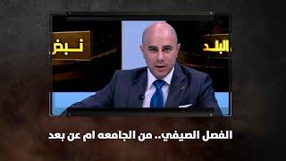 الفصل الصيفي.. من الجامعه ام عن بعد - نبض البلد